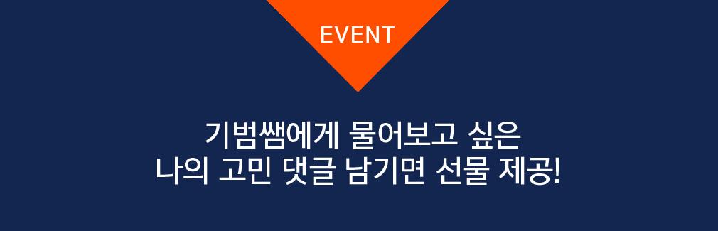EVENT 기범쌤에게 물어보고 싶은 나의 고민 댓글 남기면 선물 제공!