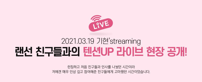 2021.03.19 기현'streaming 랜선 친구들과의 텐션UP 라이브 현장 공개!