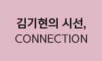 김기현의 시선,