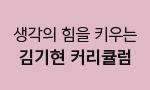 김기현 커리큘럼