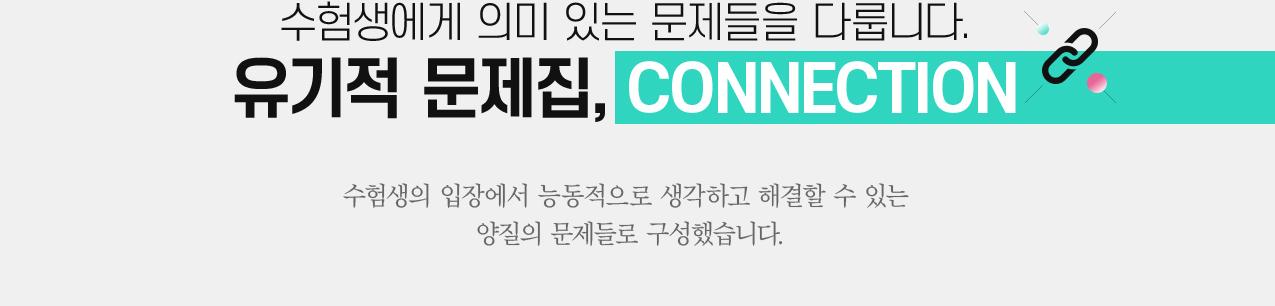 김기현의 시선, CONNECTION