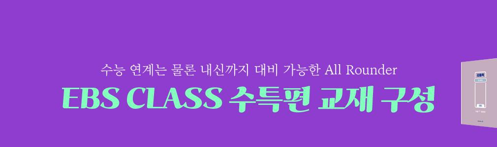 EBS Class 수특편 교재 구성