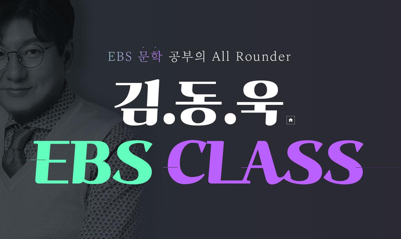 김동욱 EBS클래스