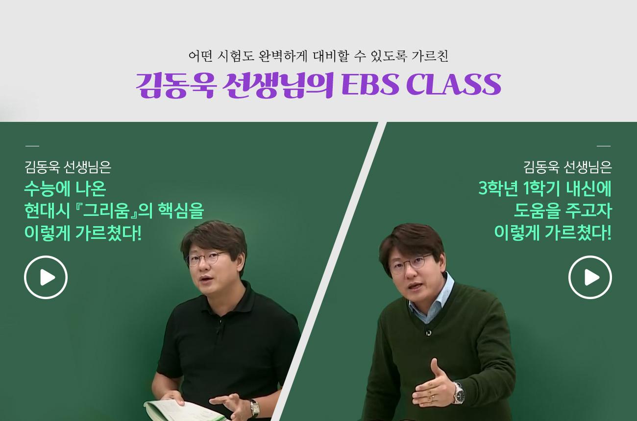 김동욱 선생님의 EBS CLASS