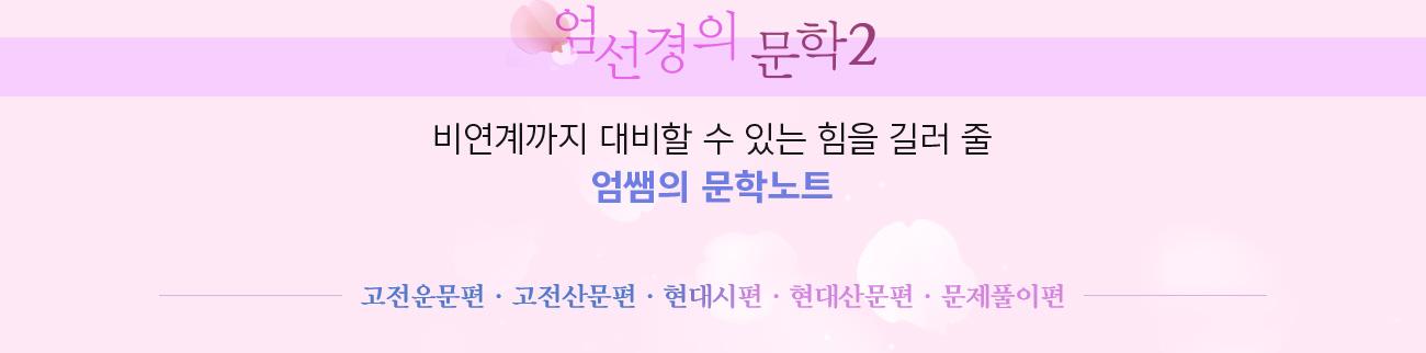 엄선경의 문학2