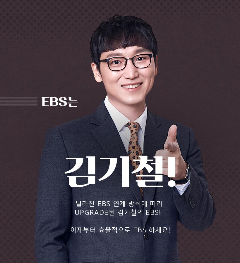 EBS는 It's me, 김기철!
