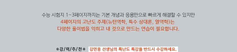 ※강/력/추/천※  강민웅 선생님의 특난도 특강을 반드시 수강하세요.
