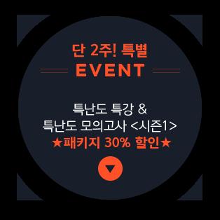 단 2주! 특별 EVENT