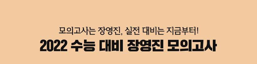 2022 수능 대비 장영진 모의고사