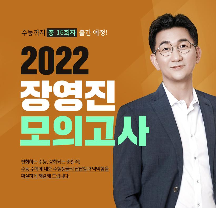 2022 장영진 모의고사