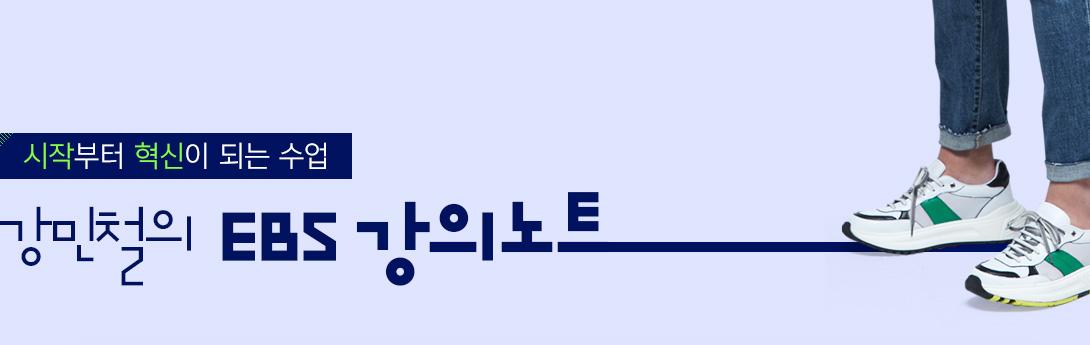 강민철의 EBS 강의노트