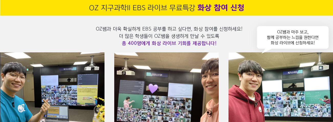 OZ 지구과학ll EBS 라이브 무료특강 화상 참여 신청