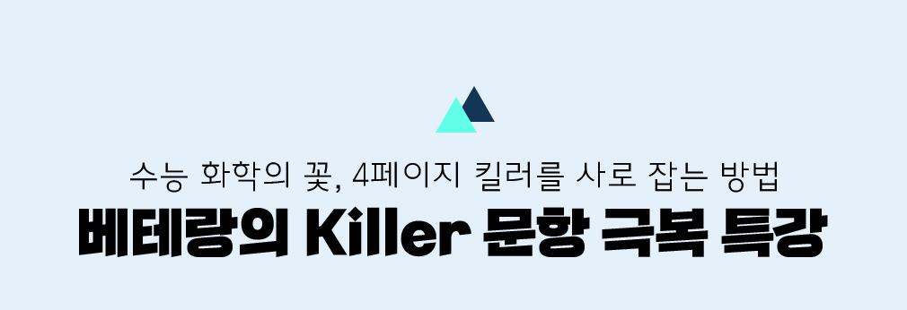 수능 화학의 꽃, 4페이지 킬러를 사로 잡는 방법 베테랑의 Killer 문항 극복 특강