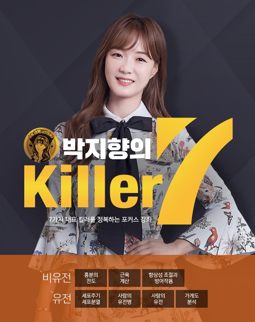 박지향의 killer 7