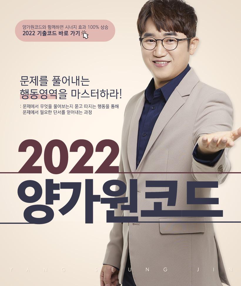 2022 양가원코드