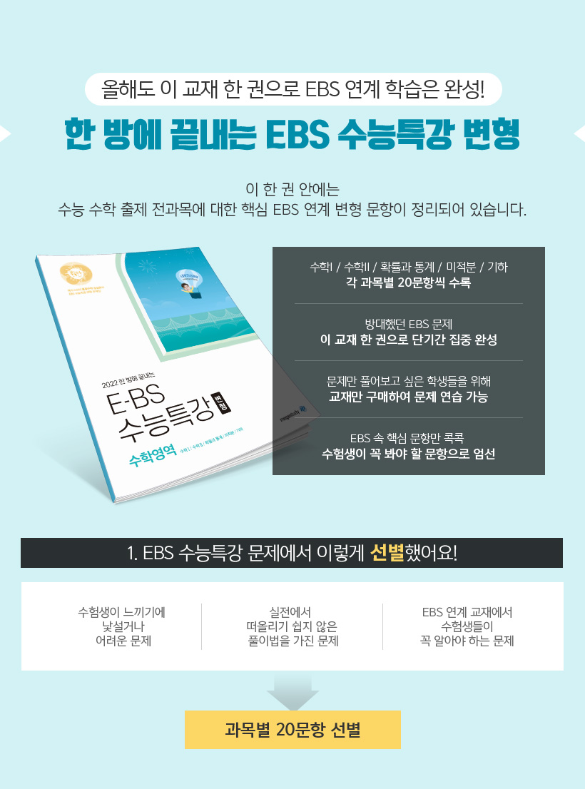 한방에 끝내는 EBS 수능 특강 변형.