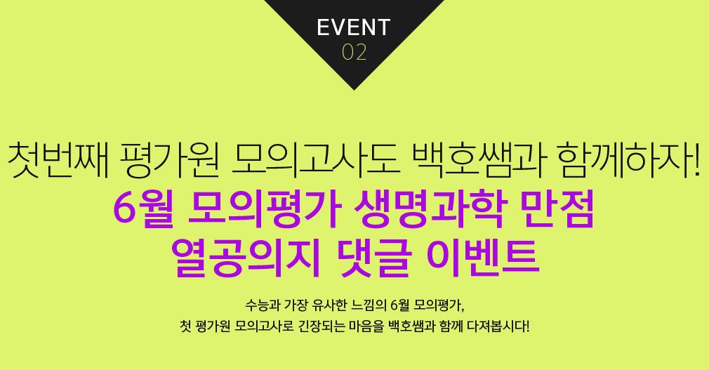 6월 모으평가 생명과학 만점 열공의지 댓글 이벤트