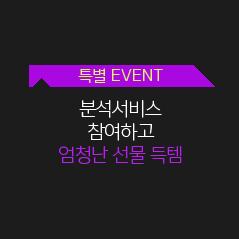 특별 EVENT