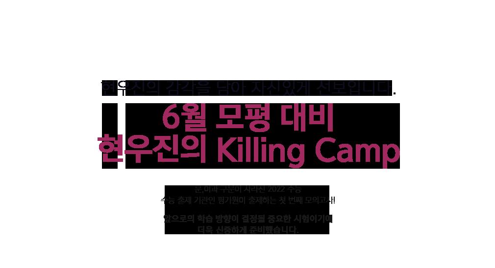 현우진의 감각을 담아 자신있게 선보입니다. 6월 모평 대비 현우진의 Killing Camp