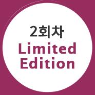 2회차 Limited Edition