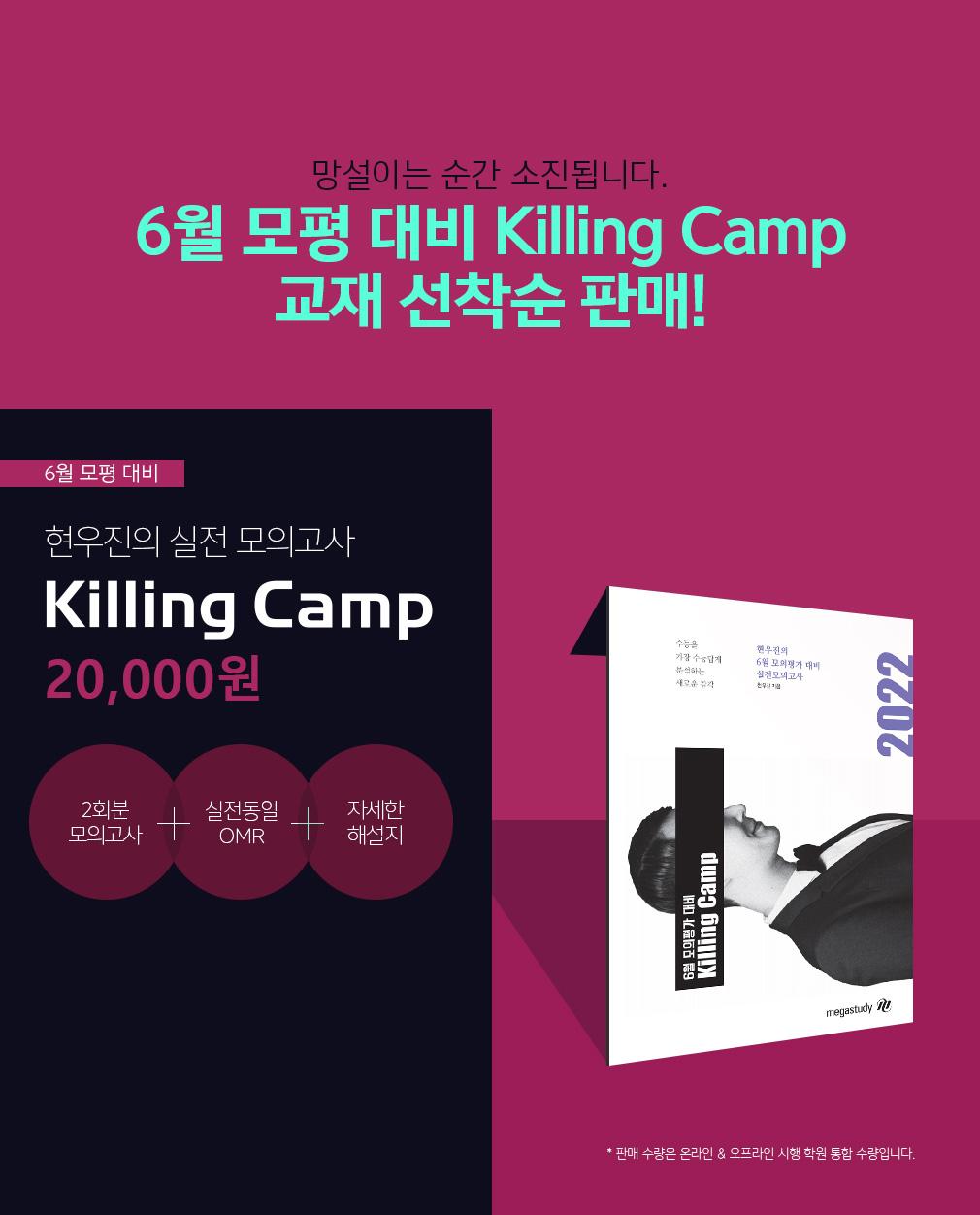 망설이는 순간 소진됩니다. 6월 모평 대비 Killing Camp 교재 선착순 판매!