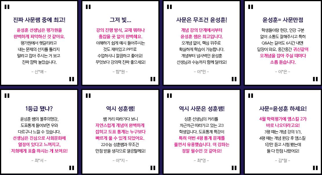 윤성훈 선생님 수강평
