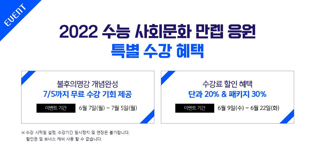 2022 수능 사회문화 만렙 응원 특별 수강 혜택
