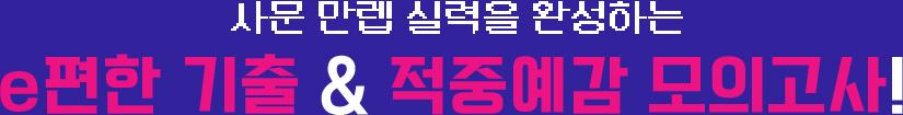 사문 만렙 실력을 완성하는 e편한 기출 & 적중예감 모의고사!