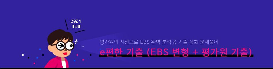 e편한 기출 (EBS 변형+평가원 기출)