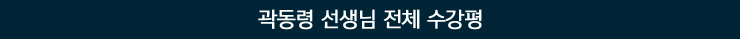 곽동령 선생님 전체 수강평