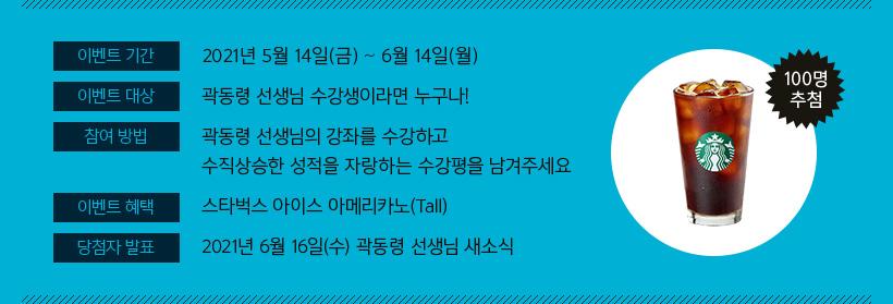 이벤트 기간 2021년 5월14일(금) ~ 6월 14일(월)
