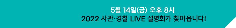 5월 14일(금) 오후 8시 2022 사관·경찰 LIVE 설명회가 찾아옵니다!