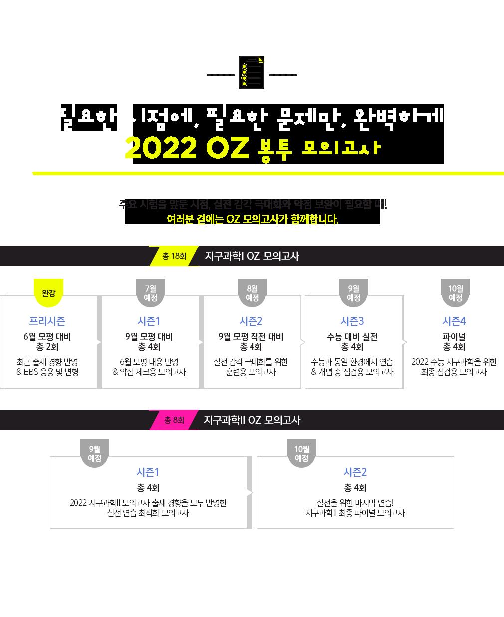 필요한 시점에, 필요한 문제만, 완벽하게! 2022 OZ 봉투 모의고사