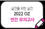 실전을 위한 실전 2022 OZ 연간 모의고사