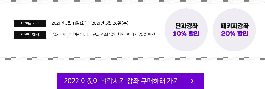 이벤트 기간 2021년 5월 11일(화) ~ 2021년 5월 26일(수)