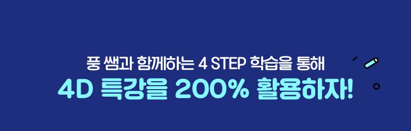 풍 쌤과 함께하는 4 STEP 학습을 통해 4D 특강을 200% 활용하자!