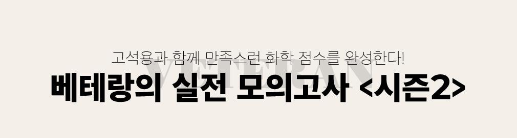 베테랑의 실전 모의고사 시즌2