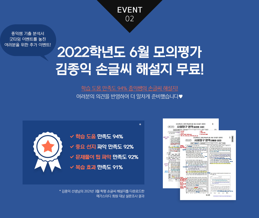EVENT 02 2022학년도 6월 모의평가 김종익 손글씨 해설지 무료!