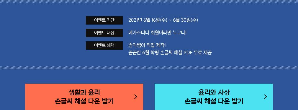 이벤트 기간 : 2021년 6월 16일(수) ~ 6월 30일(수)
