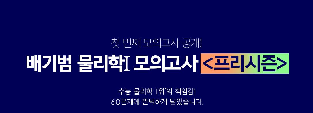 첫 번째 모의고사 공개! 배기범 물리학l 모의고사 <프리시즌>