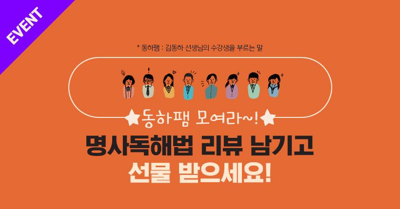 EVENT ★동하팸 모여라~!★ 명사독해법 리뷰 남기고 선물 받으세요!