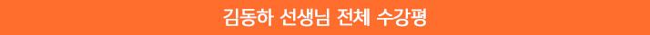 김동하 선생님 전체 수강평