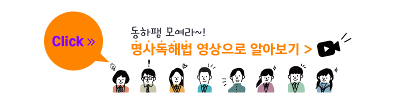 EVENT 동하팸 모여라~! 명사독해법 영상으로 알아보기