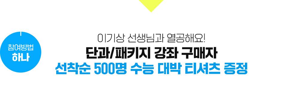 EVENT2 단과/패키지 강좌 구매자 선착순 500명 수능 대박 티셔츠 증정!