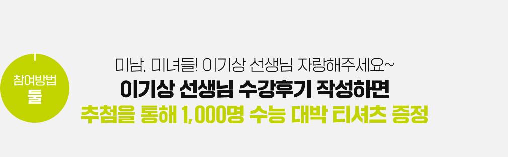 EVENT3 추첨을 통해 1,000명 수능 대박 티셔츠 증정!