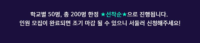 학교별 50명, 총 200명 한정 ★선착순★으로 진행됩니다.