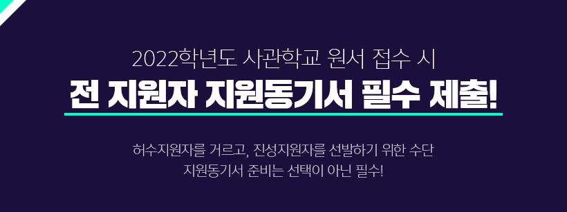 2022학년도 사관학교 원서 접수 시 전 지원자 지원동기서 필수 제출!