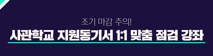조기마감주의 사관학교 지원동기서 1:1 맞춤 점검 강좌