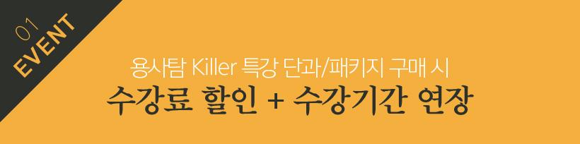 EVENT 01 용사탐 Killer 특강 단과/패키지 구매 시 수강료 할인 + 수강기간 연장