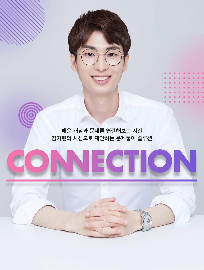 배운 개념과 문제를 연결해보는 시간 김기현의 시선으로 제안하는 문제풀이 솔루션 CONNECTION